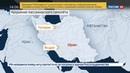 Новости на Россия 24 Рухнувший в Иране самолет пытался совершить экстренную посадку