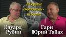 Эдуард Рубин и Гари Юрий Табах: В Украине взять взятку - это правило