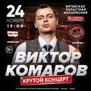 Виктор Комаров фото #25