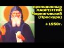 Слыши и виждь Пророчества святого преподобного Лаврентия Черниговского о Царе