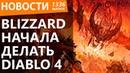 Blizzard начала делать Diablo 4. Новости тольятти/тлт/ноутбук/Пк/Pc/tlt/игры/компьютер/блондинка/красивая/молодая/секс/порно