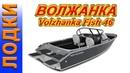 катер Волжанка 46 фиш Volzhanka Fish 46 Лучшая лодка для рыбалки