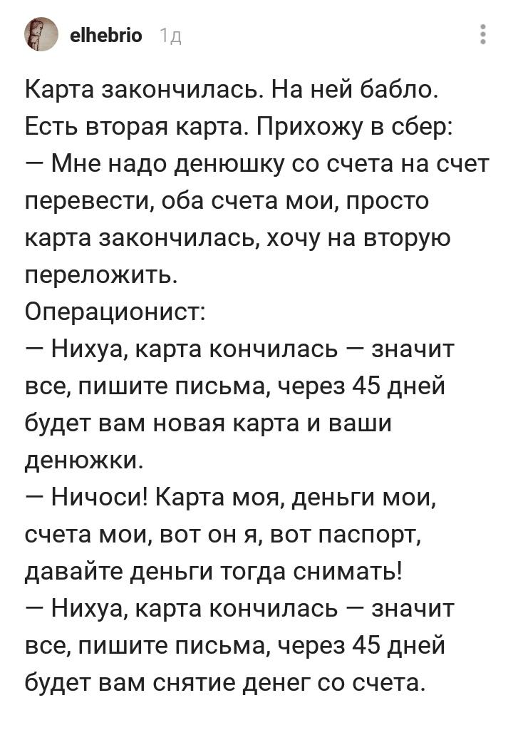 "К посту ""Хитрый сбер"""