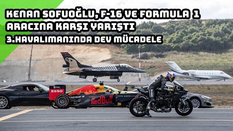 Kenan Sofuoğlu F-16 ve Formula 1 Aracına Karşı Yarıştı ! | 3.Havalimanında Dev Mücadele