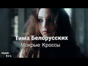 Тима Белорусских Мокрые Кроссы Премьера Трека