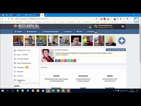 Новый сервис BestLiders для автоматизации и продвижения в социальных сетях!