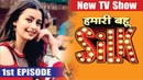 Hamari Bahu Silk Serial 3rd June 1st Full Episode On Location Shoot Zee TV