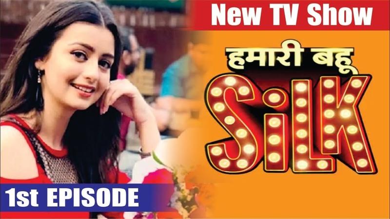 Hamari Bahu Silk Serial 3rd June 1st Full Episode | On Location Shoot | Zee TV
