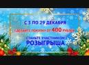 ИДЧ_Жур_лотерея_18