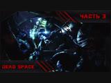 Dead Space | Часть 3 | Полное прохождение