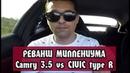 Реванш Camry 3 5 Millenium vs Civic type R 2 0