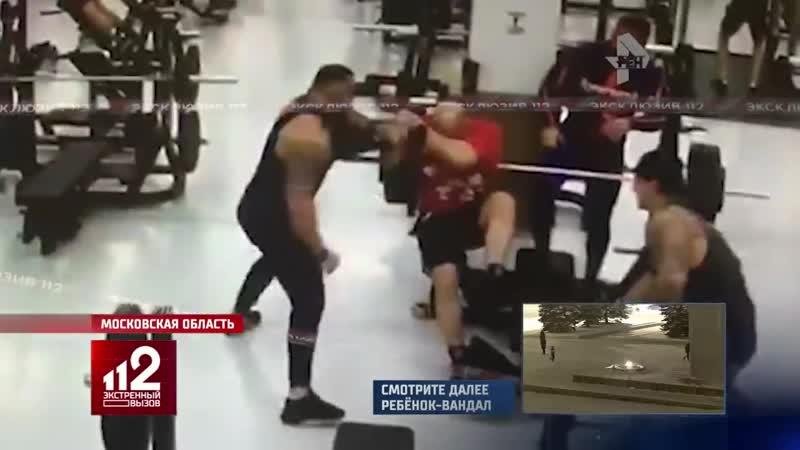 Бодибилдер напал и жестоко избил людей в фитнес-клубе