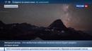 Новости на Россия 24 Самый яркий метеоритный дождь продлится до 5 января