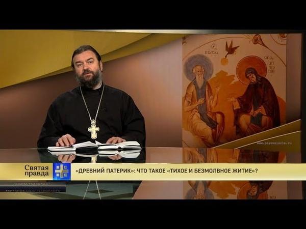 Прот Андрей Ткачёв Древний Патерик Что такое Тихое и безмолвное житие