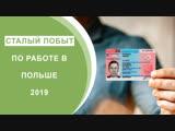 Сталый Побыт по Работе в Польше 2019