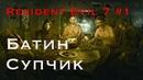 НЕ ВХОДИТЕ В МОЙ САРАЙ! ➤ Прохождение Resident Evil 7 1
