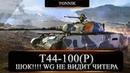 Он читер 🤔🤔 Т44 100 р Осенний вызов от Ростелеком World of tanks