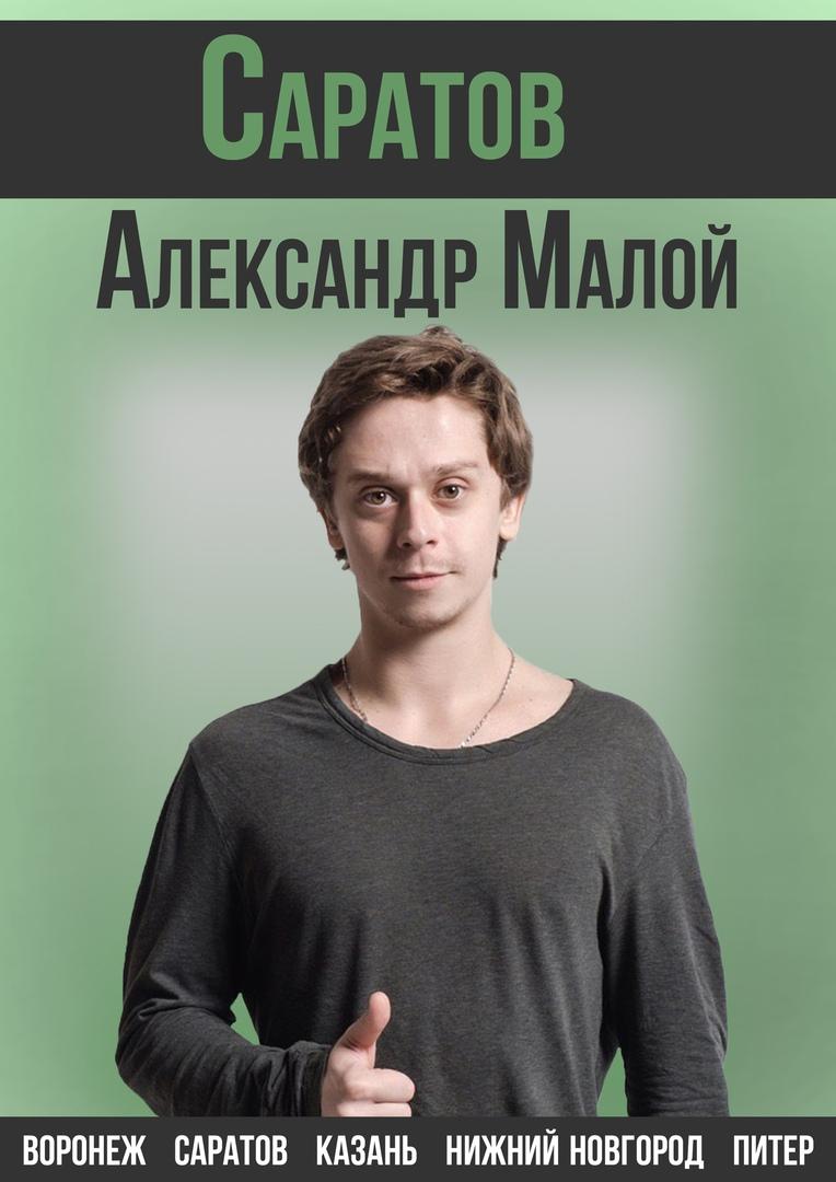 Афиша Саратов Саратов. Саша Малой, Леша Квашонкин, Идрак