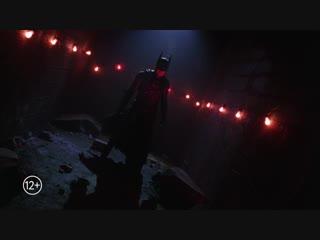 Тнт4 Бэтмен навсегда