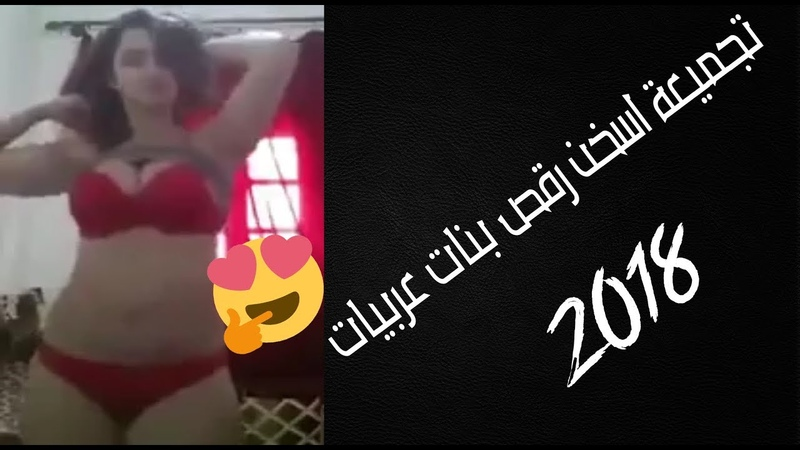 رقص عربي ساخن سكس و رقص نار 😍🤑