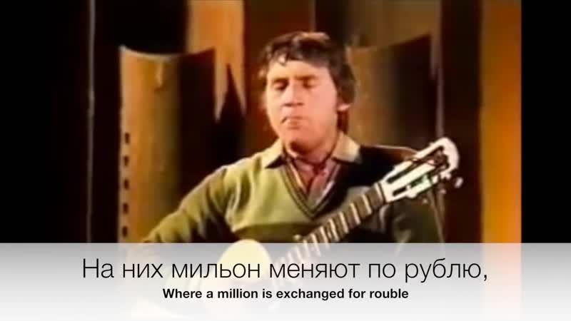 Vysotsky I do not like-Высоцкий -Я не люблю-RUS/ENG subtitles/