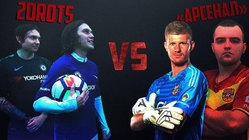 2DROTS vs «Арсенал» | Футбол без правил!