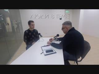 «Люди в теме»: Дмитрий Побединский