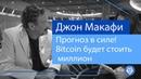 Джон Макафи: Прогноз в силе! Bitcoin будет стоить миллион!
