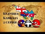 COUNTRYBALLS I Будущее Кавказа l 2 серия I Кавказский союз