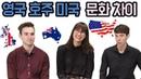 영국 호주 미국 문화 차이 1탄 Cultural Difference between the U K Australia the United States