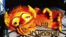 КУКART-XIII Cпектакль «Бя из болота» Театр «Странствующие куклы г-на Пэжо»