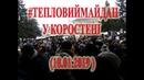 ТЕПЛОВИЙМАЙДАН у КОРОСТЕНІ (18.01.2019 р)