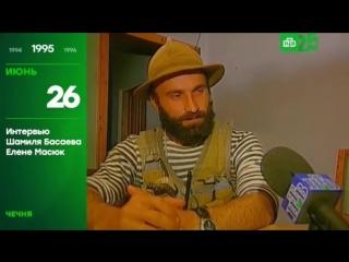 Фрагмент интервью Шамиля Басаева корреспонденту НТВ Елене Масюк