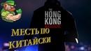 МЕСТЬ ПО КИТАЙСКИ В The Hong Kong Massacre