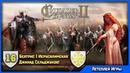 CK 2 Holy Fury   Хроники Иерусалима [16]   Джихад Сельджуков!
