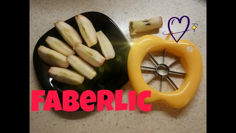Тестируем нож для яблок от Faberlic