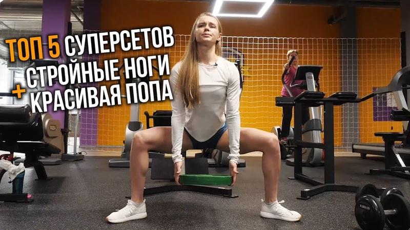 Как сделать ноги стройными 5 суперсетов на ноги и ягодицы Лера Махнюк