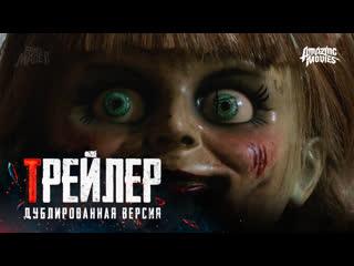 DUB | Трейлер: «Проклятия Аннабель-3» / «Annabelle Comes Home»
