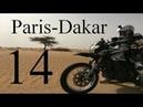 Мой Париж - Дакар 14