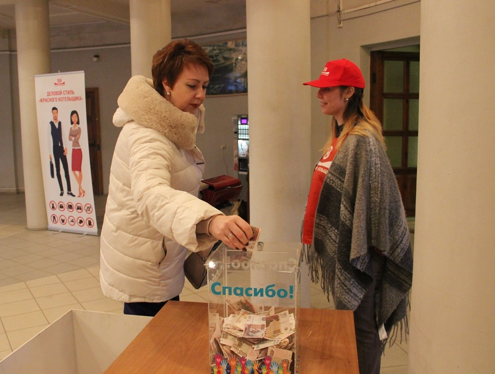 «Красный котельщик» присоединился к международной благотворительной акции