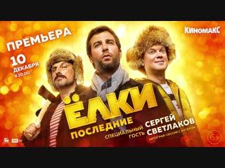 «Ёлки Последние» в Екатеринбурге. 10 декабря