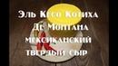 Твердый мексиканский сыр Эль Кесо Котиха де Монтана рецепт приготовления