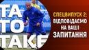 Ракицький і гімн Хацкевич і яйця Малиновський і суперклуб ТаТоТаке №45