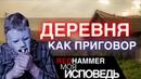 Жизнь в деревне - моя исповедь RED HAMMER - деревенщина