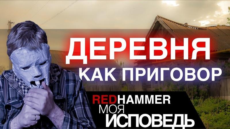 Жизнь в деревне - моя исповедь [RED HAMMER - деревенщина]