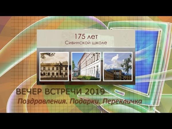 ВЕЧЕР ВСТРЕЧИ 2019 ПОЗДРАВЛЕНИЯ ПОДАРКИ ПЕРЕКЛИЧКА