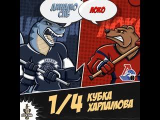 1/4 Кубка Харламова! Динамо СПб против Локо!