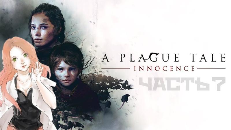 A Plague Tale Innocense Глава 7 Тропа идет вперед