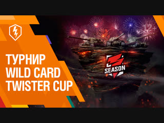 WoT Blitz. Турнир. Twister Cup: Wild Card