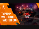 WoT Blitz. Турнир. Twister Cup Wild Card